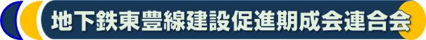 地下鉄東豊線建設促進期成会連合会